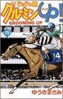 Gurumin Shrew ? up! 15 (Shonen Sunday Comics) (1998) ISBN: 4091252451 [Japanese Import]