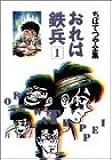 おれは鉄兵 (1) (ちばてつや全集)