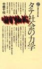 タテ社会の力学 (講談社現代新書 500)