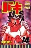 バキ―New grappler Baki (No.14) (少年チャンピオン・コミックス)