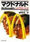 マクドナルド―わが豊饒の人材