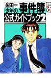金田一少年の事件簿公式ガイドブック (2) (KCデラックス (701))