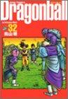 ドラゴンボール―完全版 (32) (ジャンプ・コミックス)