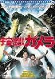 宇宙怪獣ガメラ [DVD]