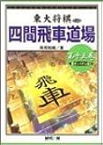 四間飛車道場〈第15巻〉藤井システム破り (東大将棋ブックス)