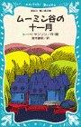ムーミン谷の十一月 (講談社青い鳥文庫 (21‐8))