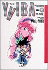YAIBA (Vol.12) (Shonen Sunday Comics <wide version>) (1997) ISBN: 4091247121 [Japanese Import]