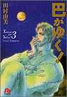 巴がゆく! (3) (小学館文庫)