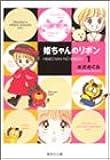 姫ちゃんのリボン (1) (集英社文庫―コミック版)