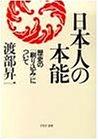 日本人の本能―歴史の「刷り込み」について (PHP文庫)
