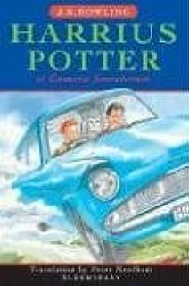 Harry Potter Latin Translation