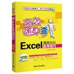 Download Excel efficient office application skills (effective portable check)(Chinese Edition) pdf epub