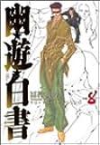 幽★遊★白書 完全版 8 (ジャンプコミックス)