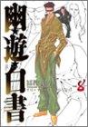幽☆遊☆白書 完全版 第8巻