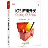 Creating iOS Apps: DEVELOD AND DESIGN(Chinese Edition) PDF
