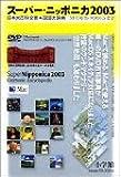スーパーニッポニカ 2003 DVD Macintosh版