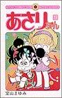 Asari Chan (27th volume) (ladybug Comics) (1988) ISBN: 409141107X [Japanese Import]