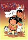 じゃりン子チエ 24 (アクションコミックス)