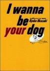 I Wanna Be Your Dog by Kyoko Okazaki (1995-05-03)