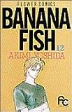 Banana fish (12) (別コミフラワーコミックス)