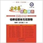Book Binder 2014-2015 teacher name title title selected unit measured Juanjiu dual physical HY (Shanghai Guangdong)(Chinese Edition)