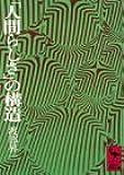 「人間らしさ」の構造 (講談社学術文庫 143)