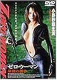 Zero WOMAN 最後の指令 [DVD]