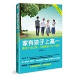 Download Families with children to high school - 66 to accompany the child through a critical period of high detail (say goodbye to junior high school. children learn how to adapt to a new life of high school three years of high school. pa...(Chinese Edition) pdf epub