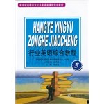 Read Online Industry English Integrated Course 3 New Century Public Vocational English class curriculum planning materials(Chinese Edition) pdf