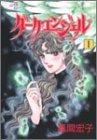 ダーク・エンジェル 1 (秋田コミックスエレガンス)