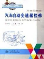 automotive automatic transmission repair(Chinese Edition) ebook