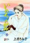 いのちの器 (16) (Akita lady's comics DX)