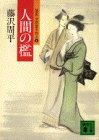 人間の檻―獄医立花登手控え 4 (講談社文庫)