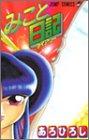 Mikoto Diary (Jump Comics) (2002) ISBN: 408873243X [Japanese Import]