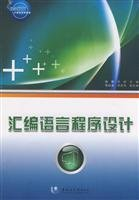 Easy to learn and use computer tutorial series: Assembly Language Programming(Chinese Edition) PDF