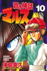 Aoki Shinwa Mars 10 (Shonen Magazine Comics) (1998) ISBN: 4063126064 [Japanese Import]