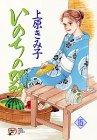 いのちの器 (15) (Akita lady's comics DX)