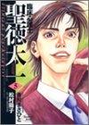 臨床心理士聖徳太一 5 (ヤングジャンプコミックス)