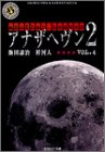 Another Heaven 2 [Japanese Edition] (Volume # 4)