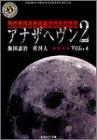 アナザヘヴン2 (Vol.4) (角川ホラー文庫)