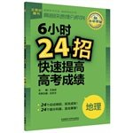 Wang War Series Book: 6 hours 24 strokes to quickly improve the university entrance exam (Geography)(Chinese Edition) pdf epub