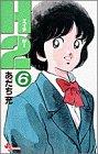H2 (6) (少年サンデーコミックス)