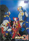 キカイダー01 THE ANIMATION Vol.4