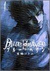 Blue Heavenの感想