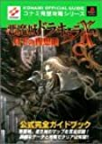 悪魔城ドラキュラX 月下の夜想曲 公式完全ガイドブック (コナミ完璧攻略シリーズ)