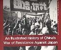 An Illustrated History of China's War of Resistance Against Japan, Chengjun, Zhang and Jianye, Liu, 711901739X