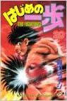 はじめの一歩(20)