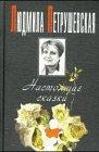 Nastoiaschie skazki / Fiction (Russian Edition) - Petrushevskaya, L.