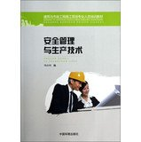 Construction and public works construction site professional training materials : Safety Management and Production Technology(Chinese Edition)
