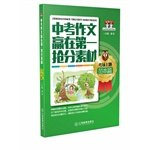 Download Writing in the test win in the first squeeze theme templates material examination papers(Chinese Edition) ebook